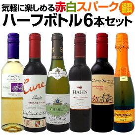 【送料無料】一人飲みに!旅のお供に!気軽に楽しめる赤白スパークのハーフボトル6本セット!