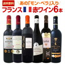 [クーポンで7%OFF]【送料無料】≪モン・ペラ入り≫充実感たっぷりのフランス赤ワイン6本セット