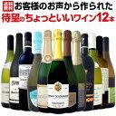 【送料無料】お客様のお声から作られた待望のちょっといいワイン12本セット!