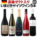 【送料無料!!】高級ゼクト入り★全部当店独自輸入★いまどき・ドイツワイン5本セット!!