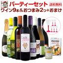 【送料無料】ワインオープナー不要!お手軽おつまみパーティーセット(プラスチックワイングラスのおまけ付き)