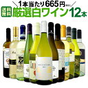 [クーポンで10%OFF]【送料無料】1本あたり665円(税別)!!採算度外視の大感謝!厳選白ワイン12本セット