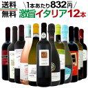 【送料無料】≪赤・白・ロゼ・スパーク≫オススメ激旨イタリアワイン12本セット!!