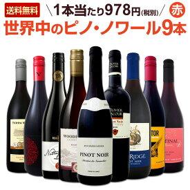[クーポンで7%OFF]【送料無料】ピノ・ノワール三昧9本セット!世界中のピノ・ノワール赤ワインだけをセレクト!
