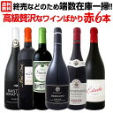 [クーポンで7%OFF]【送料無料】端数在庫一掃!高級贅沢なワインばかり赤6本セット!