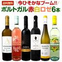 【送料無料】今ひそかなブーム!!ポルトガルが面白い!! ポルトガル赤白ロゼワイン6本セット!!