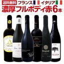【送料無料】≪濃厚赤ワイン好き必見!≫大満足のフルボディ6本セット!