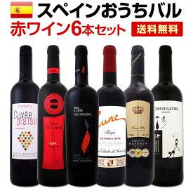 【送料無料】スペイン全土の地ワイン満喫!!スペインおうちバル赤ワイン6本セット!!
