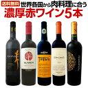 【送料無料】肉料理にバッチリ!世界各国から肉料理にあう濃厚赤ワイン5本セット!