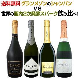 [クーポンで7%OFF]【送料無料】グランメゾンのシャンパンvs世界の瓶内2次発酵スパーク飲み比べ4本セット!