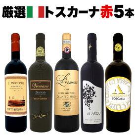 ≪ルカ・マローニ最高満点2本入り!!≫厳選トスカーナワイン5本セット