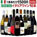 【送料無料】1本あたり1500円(税別)★当店最強イタリアワイン10本セット!
