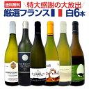 [クーポンで7%OFF]【送料無料】特大感謝の厳選フランス白ワイン大放出6本セット!!