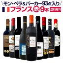 【送料無料】≪モン・ペラ&パーカー93点入り≫厳選フランス赤ワイン9本セット