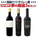 [クーポンで10%OFF]【送料無料】高級ナパ産ワイン、夢の厳選3本セット!