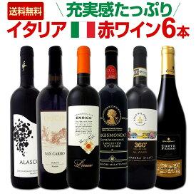 [クーポンで7%OFF]【送料無料】充実感たっぷりのイタリア赤ワイン6本セット!!