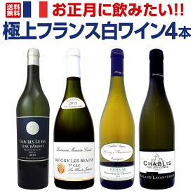 【送料無料】お正月に飲みたい!!極上フランス白ワイン4本セット!!
