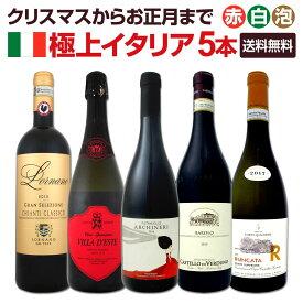 [クーポンで7%OFF]【送料無料】クリスマスからお正月まで!!極上イタリアワイン5本セット!!