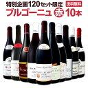 [クーポンで10%OFF]【送料無料】≪特別企画★120セット限り≫ブルゴーニュ赤ワイン大放出10本セット!