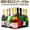 【送料無料】シャンパン&ヴィラ・デステ入り辛口スパークリングワイン9本セット!