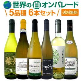 [クーポンで7%OFF]【送料無料】世界の白ワイン・オンパレード!毎日飲んでも飲み飽きない5品種6本セット!