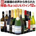 [クーポンで7%OFF]【送料無料】お客様のお声から作られた待望のちょっといいワイン12本セット!