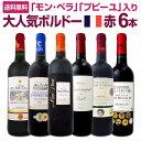 [クーポンで7%OFF]【送料無料】人気ボルドーばかり!モンペラも!伝説のシャトーが造るもう一つのプピーユも!とにかく大人気なボルドー赤ワイン6本セット!!
