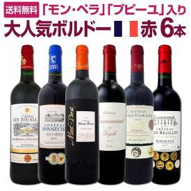 【送料無料】人気ボルドーばかり!モンペラも!伝説のシャトーが造るもう一つのプピーユも!とにかく大人気なボルドー赤ワイン6本セット!!
