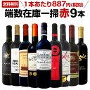 [クーポンで7%OFF]【送料無料】端数在庫一掃★赤ワイン9本セット!!
