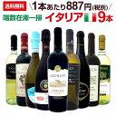 [クーポンで10%OFF]【送料無料】端数在庫一掃★イタリアワイン9本セット!!