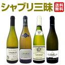 [クーポンで7%OFF]【送料無料】高級辛口ワインの代名詞「シャブリ」三昧4本セット!