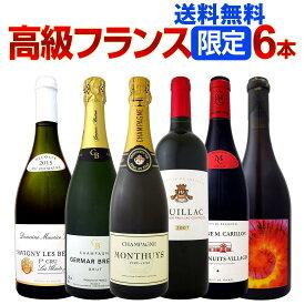 【送料無料】極上最高級が1本当たり2,500円(税別)!圧倒的高級なるフランス限定6本セット!ワイン ワインセット セット 赤ワインセット 赤ワイン 赤 白ワインセット 白ワイン 白 飲み比べ 送料無料 ギフト プレゼント 750ml