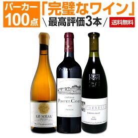 【送料無料】パーカーポイント100点満点だけ!偉大!極上!『完璧なワイン』と言わしめた最高評価3本セット! 父の日