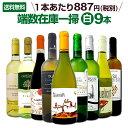 [クーポンで10%OFF]【送料無料】端数在庫一掃★白ワイン9本セット!!