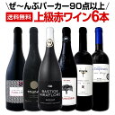 [クーポンで10%OFF]【送料無料】すべてパーカー【90点以上】上級赤ワイン6本セット!