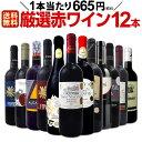 [クーポンで10%OFF]【送料無料】1本あたり665円(税別)!!採算度外視の大感謝!厳選赤ワイン12本セット
