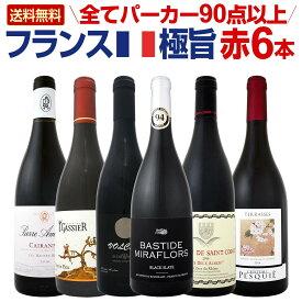 【送料無料】全てフランス極旨!全てパーカー90点以上!全て濃厚コク旨赤ワインがたっぷり6本セット!