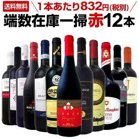 [クーポンで7%OFF]【送料無料】端数在庫一掃!すべて厳選赤ワイン12本セット!