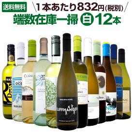 【送料無料】端数在庫一掃!すべて厳選白ワイン12本セット!