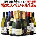 [クーポンで7%OFF]【送料無料】本格シャンパン&ブルゴーニュ入り!特大スペシャル12本セット!