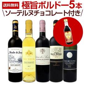 【送料無料】ソーテルヌチョコレート付き ワンランク上の極旨ボルドー5本セット ワイン ワインセット セット 赤ワインセット 赤ワイン 赤 白ワインセット 白ワイン 白 スパークリングワイン スパークリングワインセット飲み比べ 送料無料 ギフト プレゼント 750ml 母の日