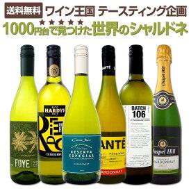 【送料無料】ワイン王国ブラインド・テースティング企画!113号は「1000円台で見つけた世界のシャルドネ!」ワイン ワインセット セット 白ワインセット 白ワイン 白 飲み比べ 送料無料 ギフト プレゼント 750ml 母の日