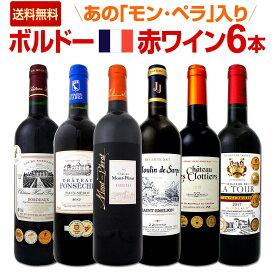 【送料無料】≪モン・ペラ入り≫充実感たっぷりのボルドー赤ワイン6本セット