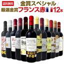 【送料無料】金賞スペシャル★厳選金賞フランス赤ワイン12本セット!