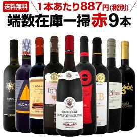 [クーポンで10%OFF]【送料無料】端数在庫一掃★赤ワイン9本セット!!