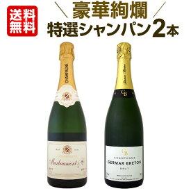 シャンパン 【送料無料】第26弾!豪華絢爛!ご愛顧に大感謝!数量限定!特選シャンパンセット(スパークリングワインセット) 2本!
