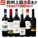[クーポンで10%OFF]赤ワイン セット 【送料無料】第106弾!当店厳選!これぞ極旨赤ワイン!『大満足!充実の飲み応え…
