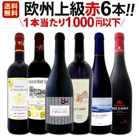 [クーポンで10%OFF]赤ワイン セット 【送料無料】第108弾!当店厳選!これぞ極旨赤ワイン!『大満足!充実の飲み応え!』贅沢なスーパー・セレクト赤ワインセット 6本!