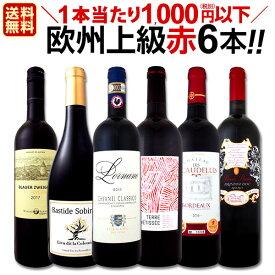 [クーポンで10%OFF]赤ワイン セット 【送料無料】第98弾!当店厳選!これぞ極旨赤ワイン!『大満足!充実の飲み応え!』贅沢なスーパー・セレクト赤ワインセット 6本!
