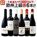 [クーポンで7%OFF]赤ワイン セット 【送料無料】第99弾!当店厳選!これぞ極旨赤ワイン!『大満足!充実の飲み応え!…